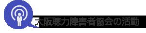 大阪聴力障害者協会の活動