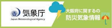 大阪府 気象庁