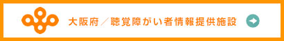 大阪府 聴覚障がい者情報提供施設