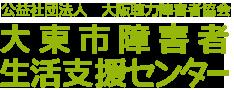 公益社団法人 大阪聴力障害者協会 大東市障害者生活支援センター