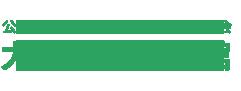 手話通訳派遣|公益社団法人 大阪聴力障害者協会 大阪ろうあ会館