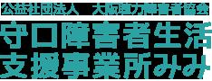 公益社団法人 大阪聴力障害者協会 守口障害者生活支援事業所みみ