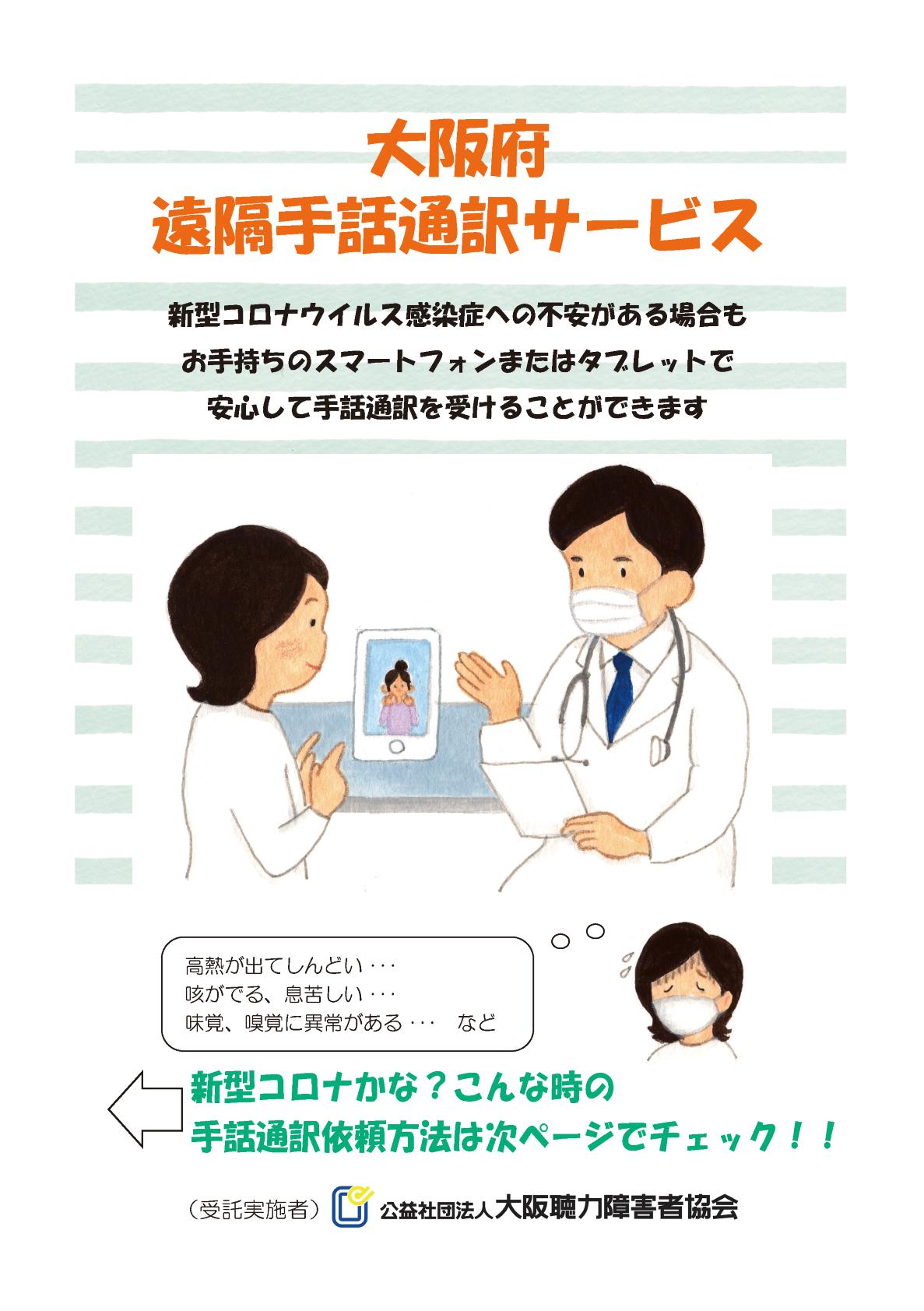 者 大阪 感染