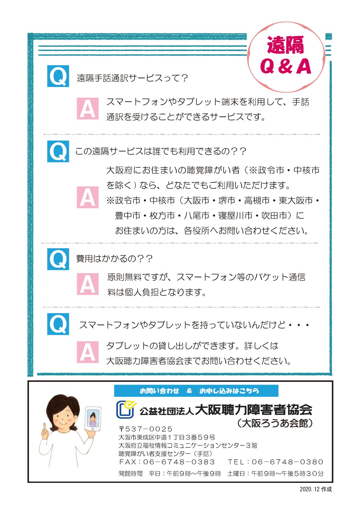 COVID-19_Osaka_pref_sl202012_4