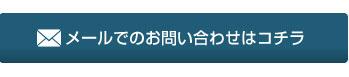 大阪聴力障害者協会 メールでのお問い合わせはコチラ