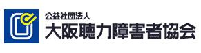 大阪聴力障害者協会