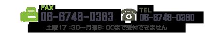 FAX:06-6768-3833 TEL:08-6761-1394 土曜17:30~月曜9:00までお受付できません