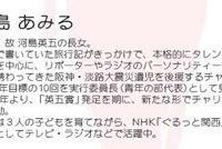 20140302kawashimaamiru