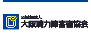 公益社団法人 大阪聴力障害者協会