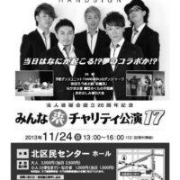 みんな来(き)チャリティ公演17
