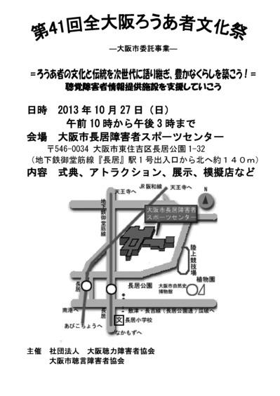 第41回全大阪ろうあ者文化祭