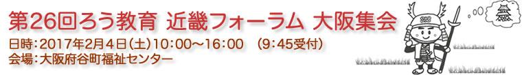 第26回ろう教育 近畿フォーラム 大阪集会