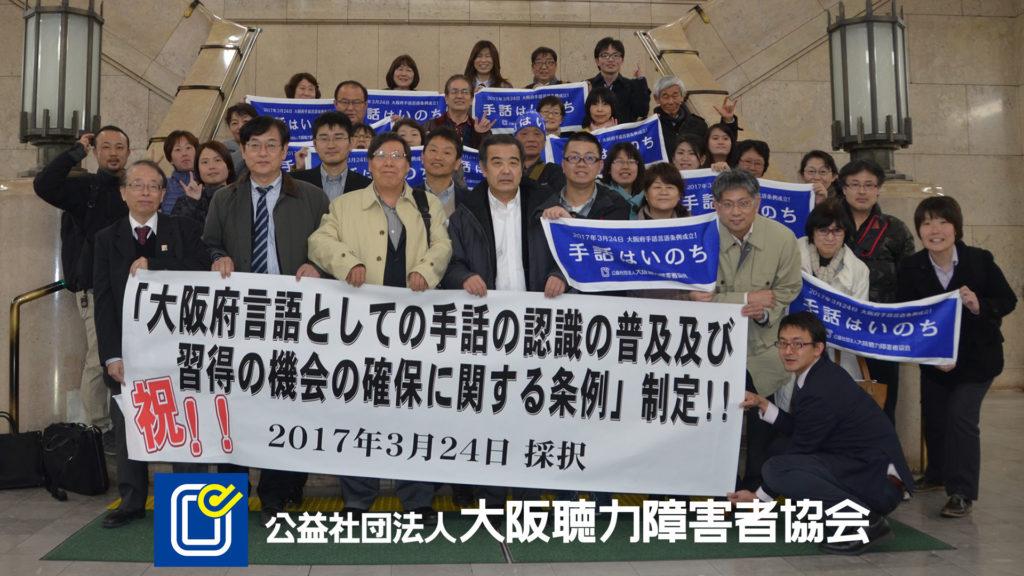 2017年3月24日大阪府手話言語条例制定