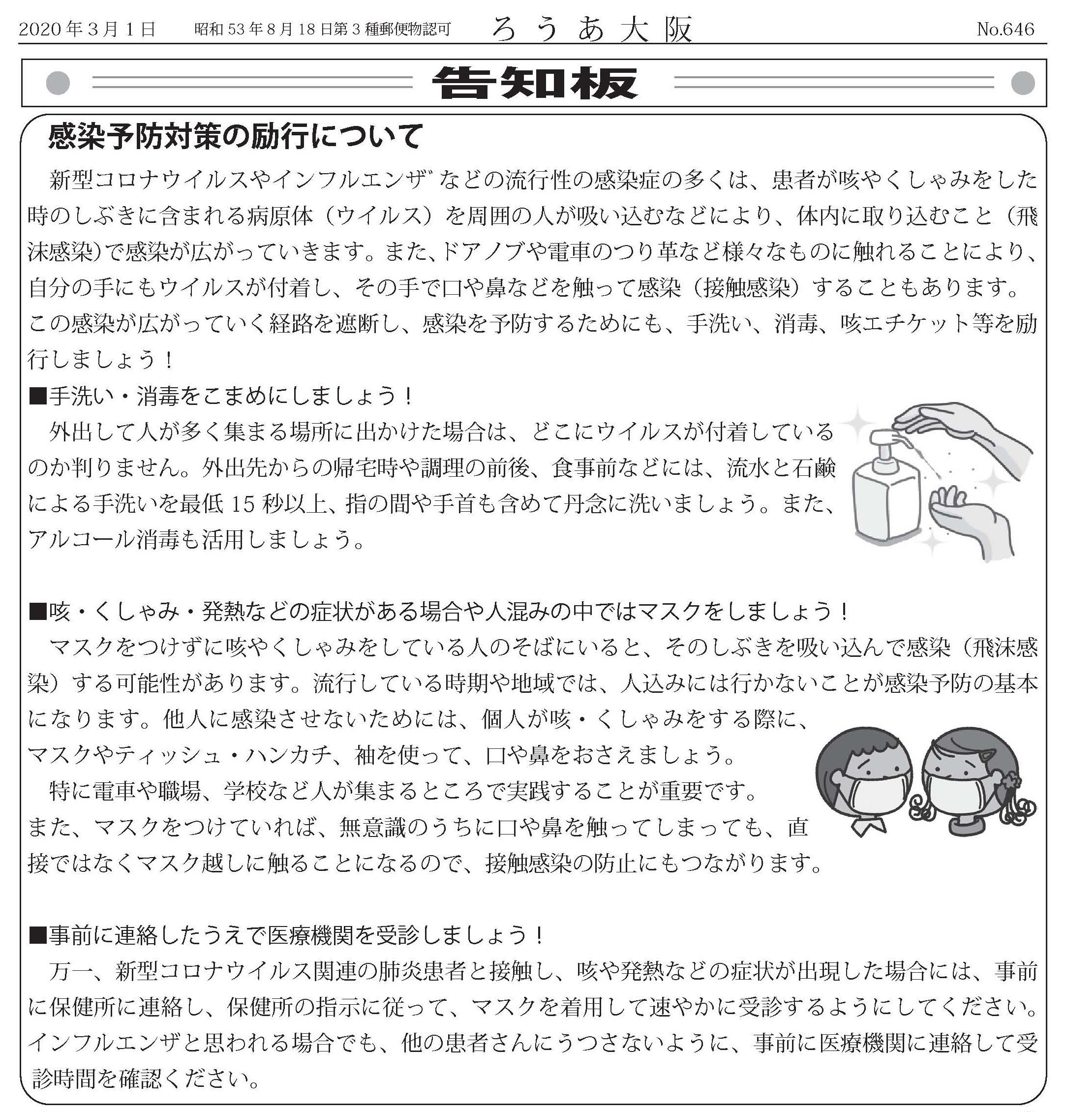 感染 数 者 大阪 コロナ 市