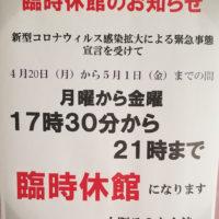 20200421_平日夜休館